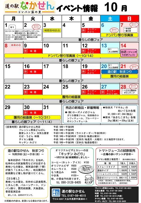 イベント情報(H30