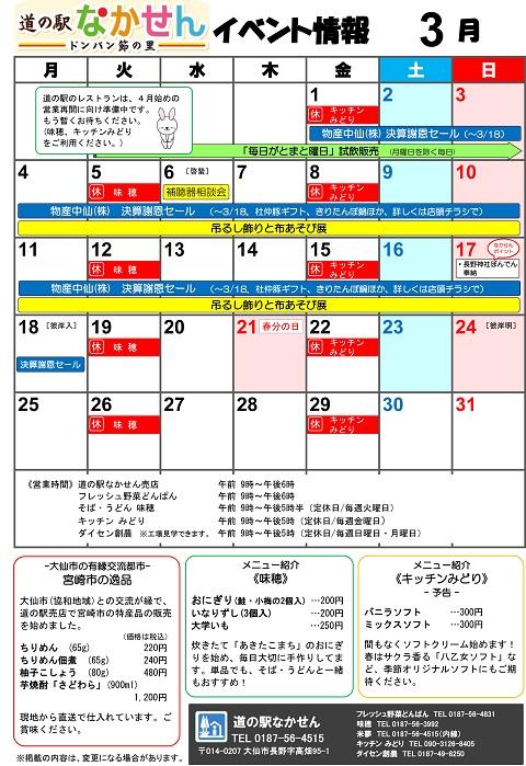 イベント情報(H31