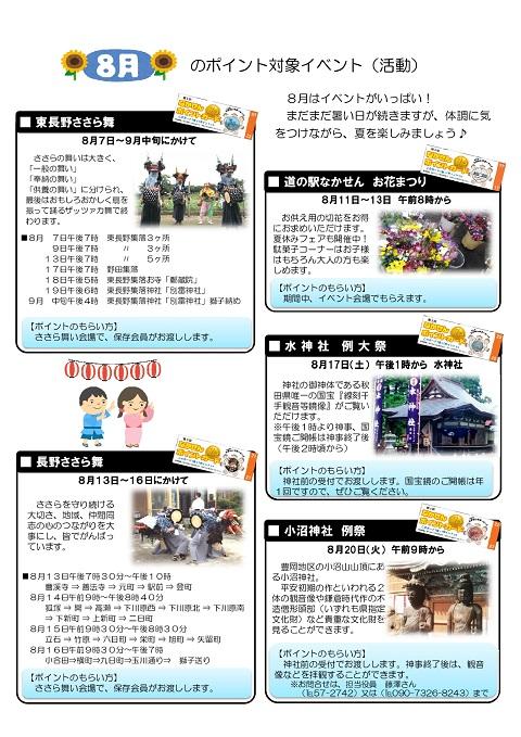 8月ポイント通信_page-0002
