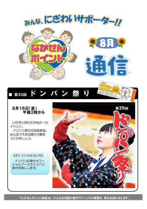 8月ポイント通信_page-0001