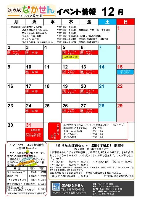 イベント情報(R1.12)_page-0001