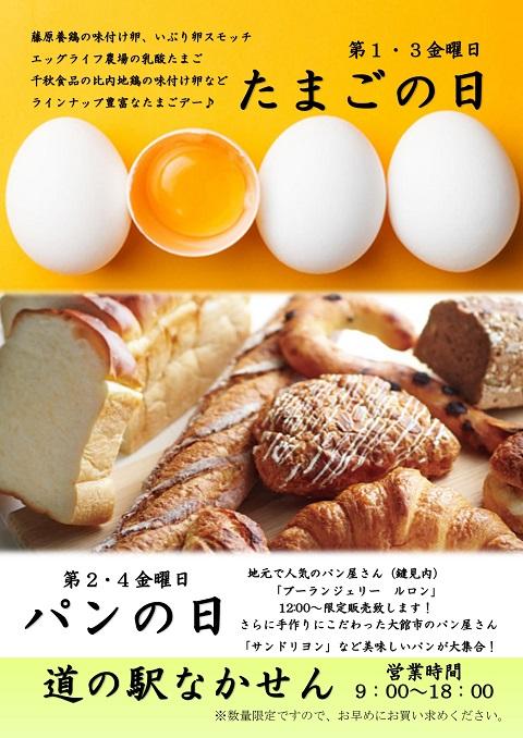 卵・パンの日チラシ_page-0001