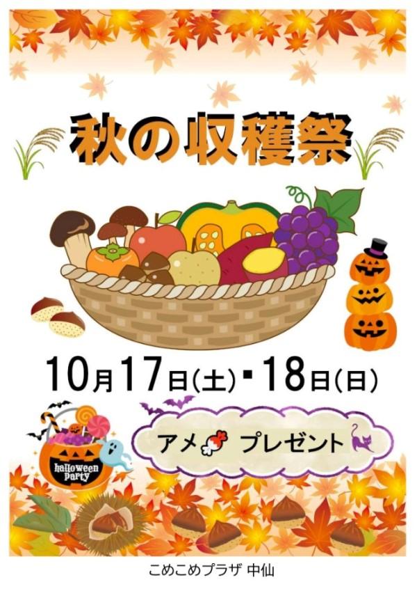 秋の収穫祭2