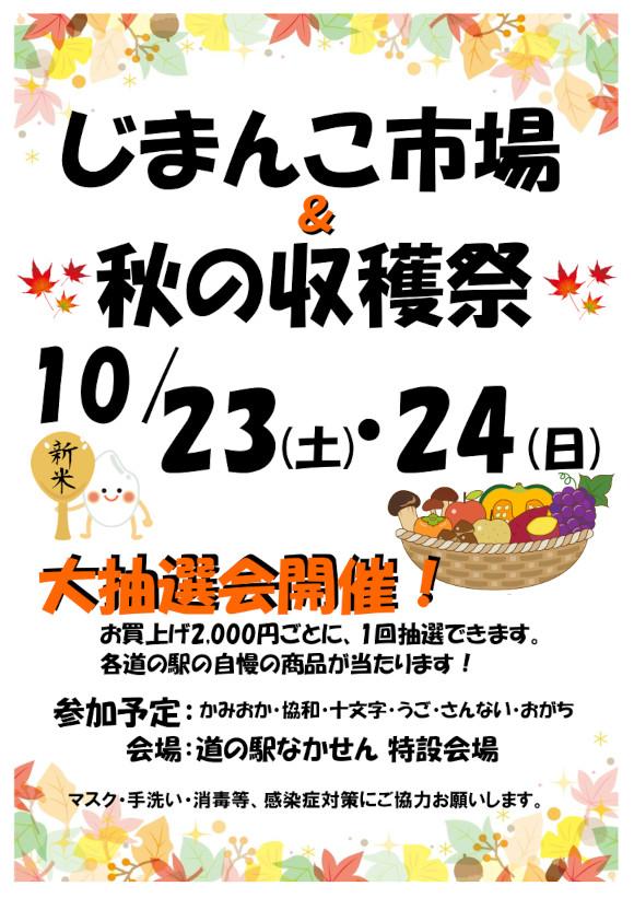 イベント2021-10